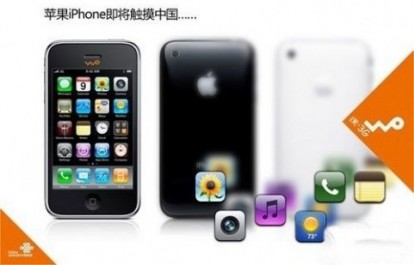 china-unicom-wo-iphone-414x265