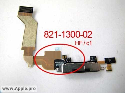 Individuato il connettore dock del prossimo iPhone 5 | Rumors