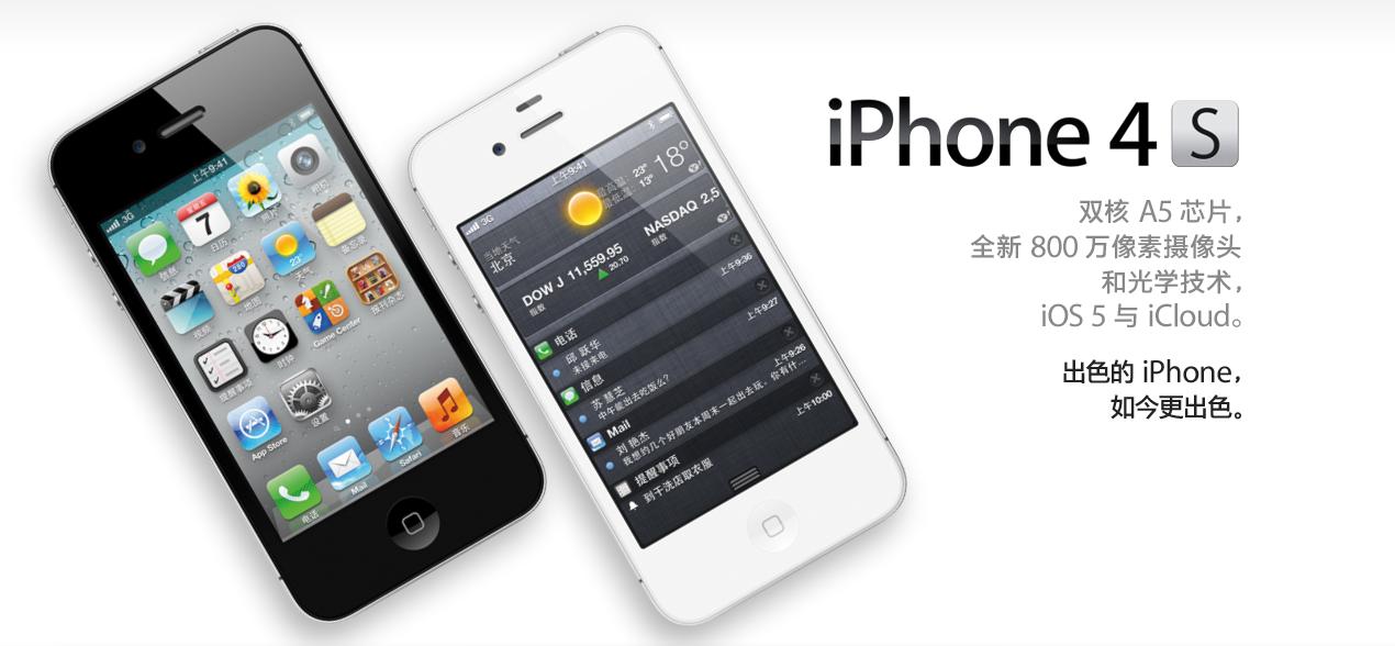 L'iPhone 4S verrà lanciato il prossimo 13 gennaio in Cina e in altri 21 paesi