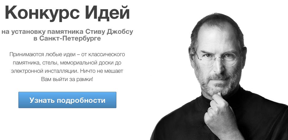 Il monumento in onore di Steve Jobs sarà installato in Russia, ma chi lo disegnerà?