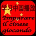 """iSpazio App Sales: """"Il cinese giocando"""" è in offerta gratuita per un periodo limitato di tempo in collaborazione con iSpazio"""