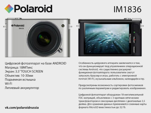 polaroid-android
