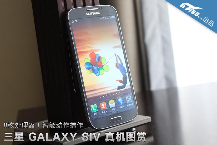Nuove foto in alta definizione di Samsung Galaxy S IV lo mostrano in ogni dettaglio, svelate le caratteristiche hardware definitive [AGGIORNATO con tre nuovi video hands-on!]