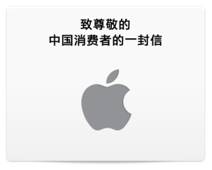 apple-warranty-china-tim-cook-apology