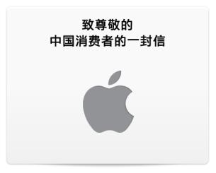 Tim Cook si scusa con gli utenti cinesi ed introduce nuove politiche sulla garanzia