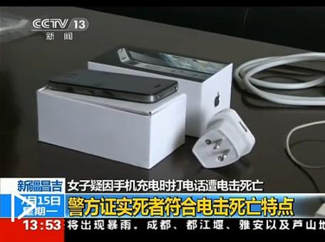iPhone Carbonizzato