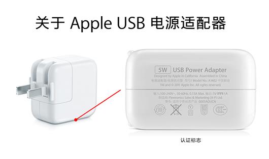 Apple incoraggia i suoi utenti ad acquistare solo accessori originali