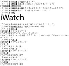 iwatchtrademark-2013-07-01-01