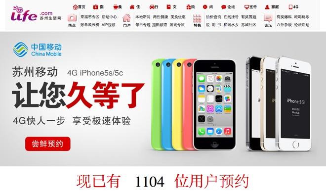 Pronti 1,5 milioni di iPhone 5S per il lancio in collaborazione con China Mobile