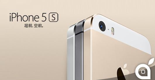 iphone 5s cina