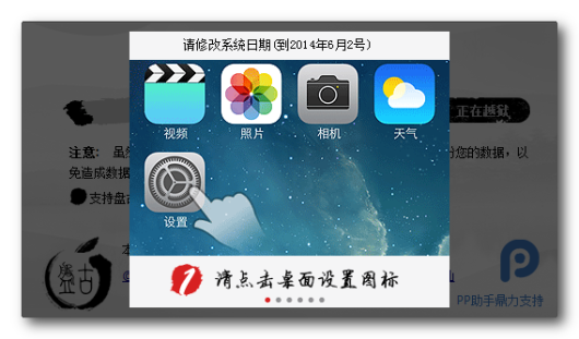 pangu change the date and time