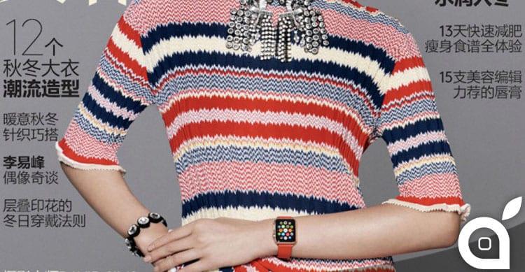 Apple Watch sfilerà sulla copertina del numero di Novembre di Vogue China
