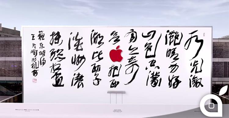 apple-store-cina