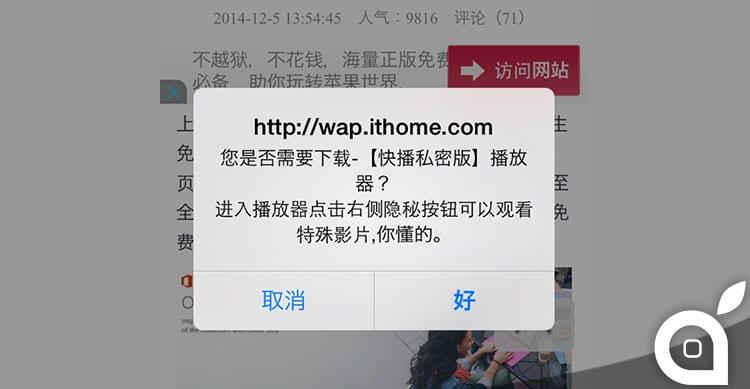 Apple dichiara YiSpecter risolto già da iOS 8.4