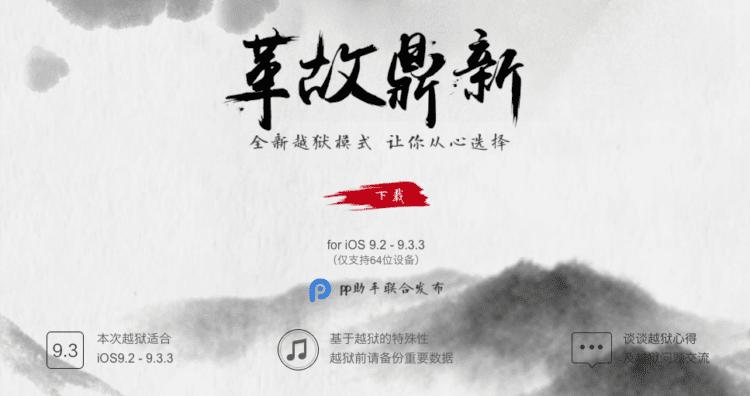 ios-9-2-ios-9-3-3-pangu-jailbreak-chinese