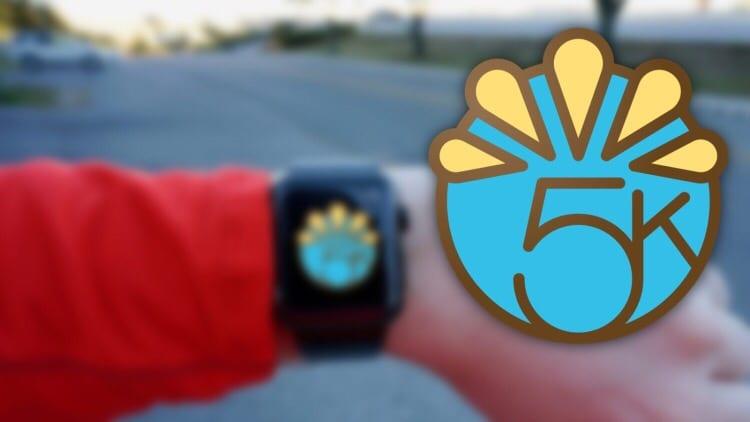 Nuova sfida su Apple Watch: percorri 5 km per ottenere un badge